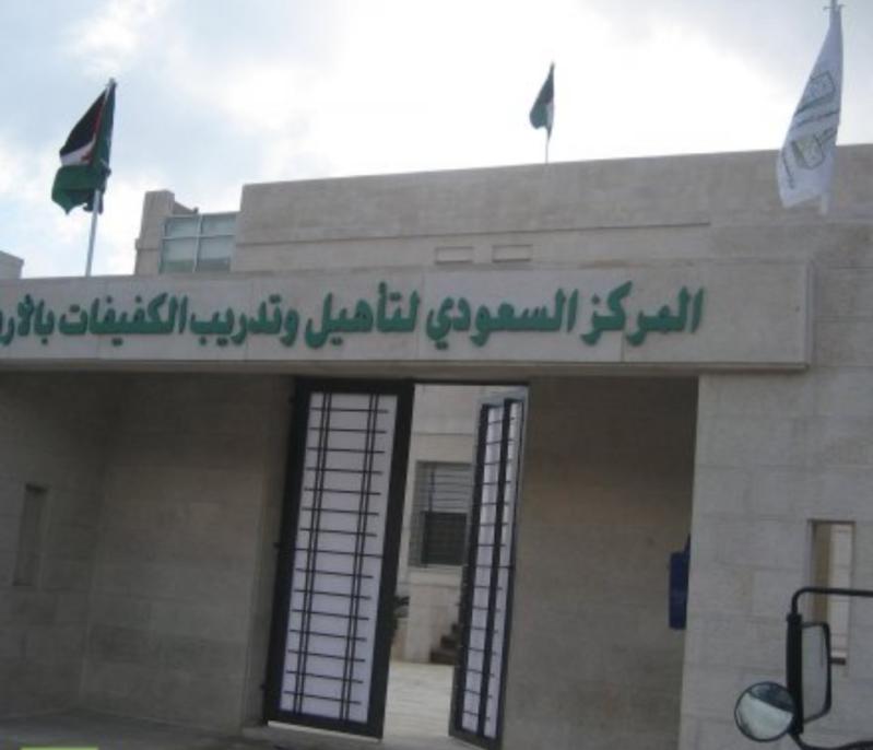 المركز السعودي لتأهيل الكفيفات