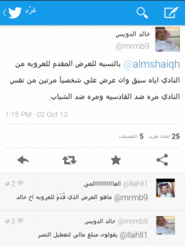 Screenshot_2013-10-05-02-56-30-1
