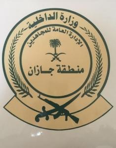 وزارة الداخلية منطقة جازان