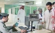 الأحد.. بدء المواعيد الآلية بجوازات الخرج - المواطن