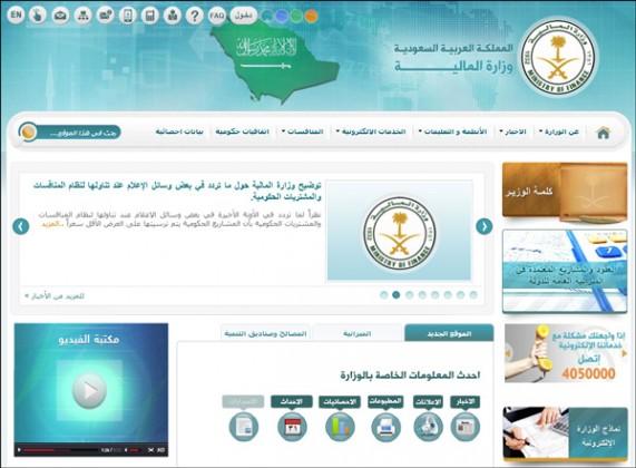 موقع وزارة المالية