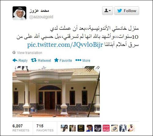 تغريدة محمد عزوز