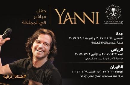 """عرضان للعالمي """"ياني"""" في الشرقية .. ونقل أمسيات الرياض إلى جامعة نورة"""