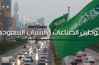 """موشن جرافيك """"المواطن"""".. توطين الصناعات والشباب السعودي - المواطن"""