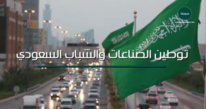 """موشن جرافيك """"المواطن"""".. توطين الصناعات والشباب السعودي"""