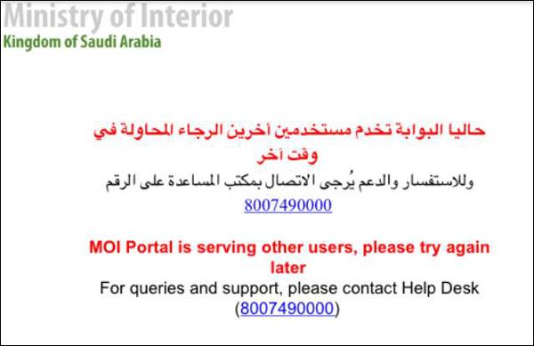 الخدمات الالكترونية لوزارة الداخلية