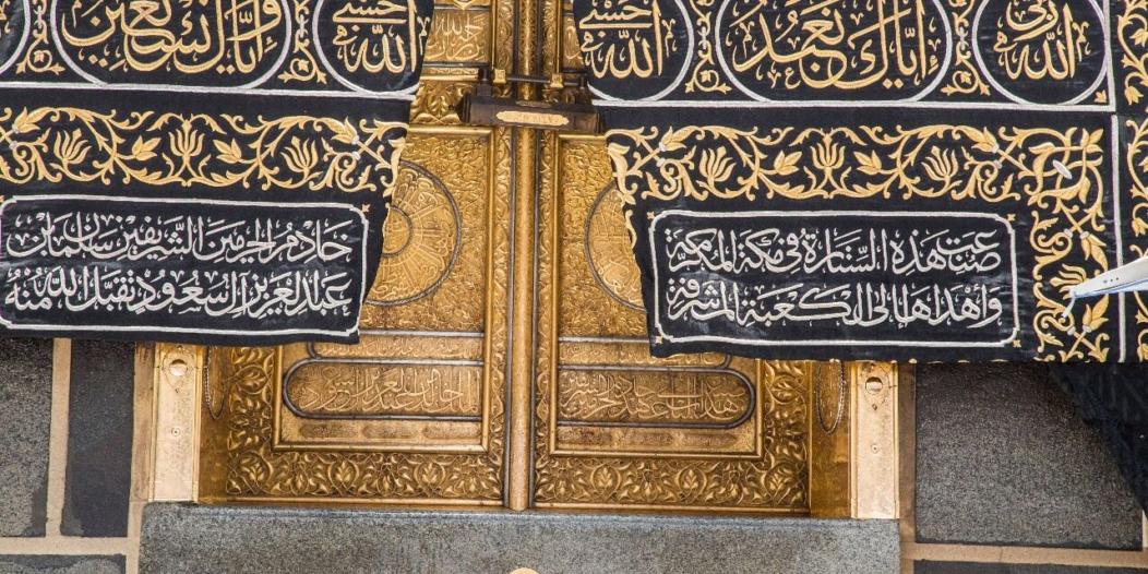 شاهد بالصور.. بُرقع الكعبة يزهو بالآيات القرآنية
