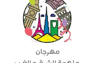 4 أيام من فن صناعة الترفيه بأصابع مُلهمة الشرق والغرب - المواطن