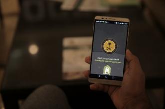 تطبيق إلكتروني يمهد الطريق أمام ضيوف الملك سلمان - المواطن