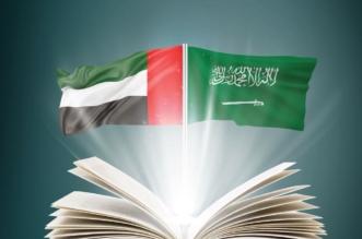 الملك يرعى معرض الكتاب والإمارات ضيف الشرف - المواطن