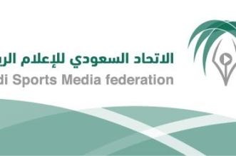 برنامج تدريبي مكثف بمشاركة 14 مدير مركز إعلامي بالأندية السعودية - المواطن