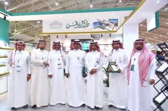 مكتبة الملك فهد تكرم قيادات معرض الرياض للكتاب لتعاونهم - المواطن