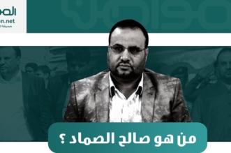 """إنفوجرافيك """"المواطن"""".. 7 معلومات عن صالح الصماد - المواطن"""