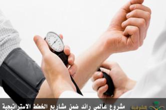 النمر: 4 شروط لقياس ضغط الدم - المواطن