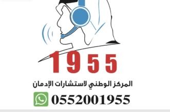 مركز استشارات الإدمان يعمل على مدار الساعة في جميع المناطق - المواطن