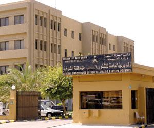 المديرية العامة للشؤون الصحية بالمنطقة الشرقية
