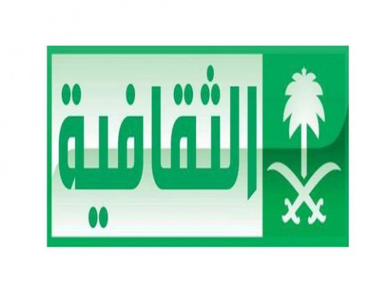 althaqafya_697697917