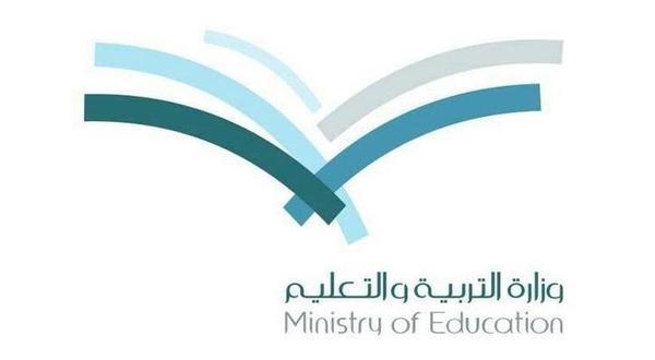 التربية والتعليم تعتمد إجراءات وضوابط النقل الخارجي للمعلمين والمعلمات