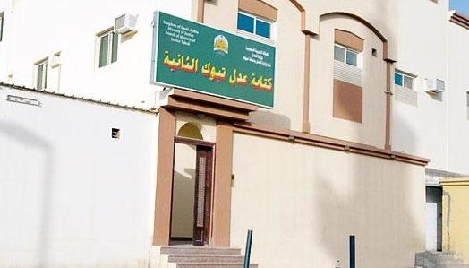 فرع وزارة العدل بمنطقة تبوك