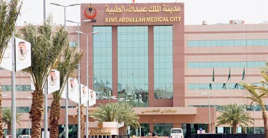 مدينة الملك عبدالله الطبية