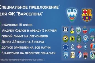 كراسنويارسك يعرض على برشلونة الانضمام إلى الدوري الروسي - المواطن