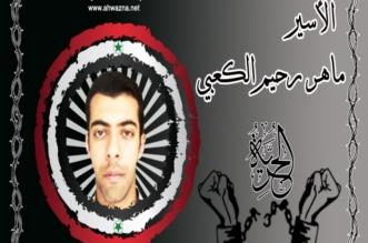 الأسرى الأحوازيون يضربون عن الطعام في سجون إيران - المواطن
