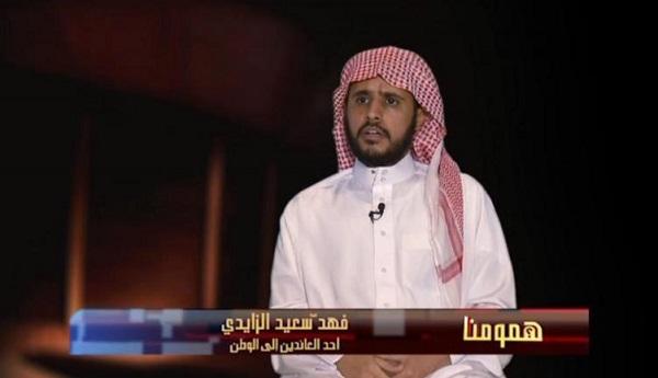 """الزايدي السعودي العائد من سوريا: داعش"""" تكفيرية"""