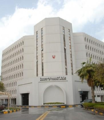 وزارة الخارجيه البحرينيه