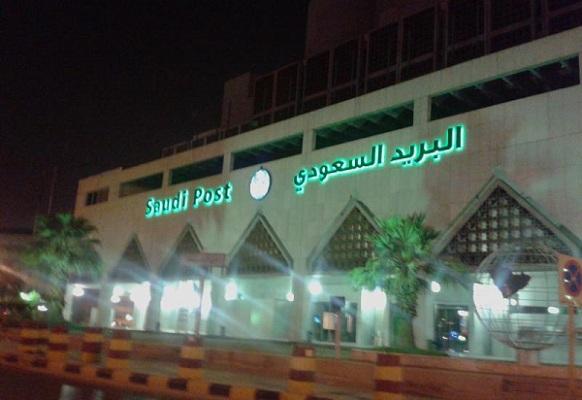 """البريد يقدم خدمة """"زكاة الفطر"""" عبر 52 مكتباً بريدياً بمكة المكرمة - المواطن"""
