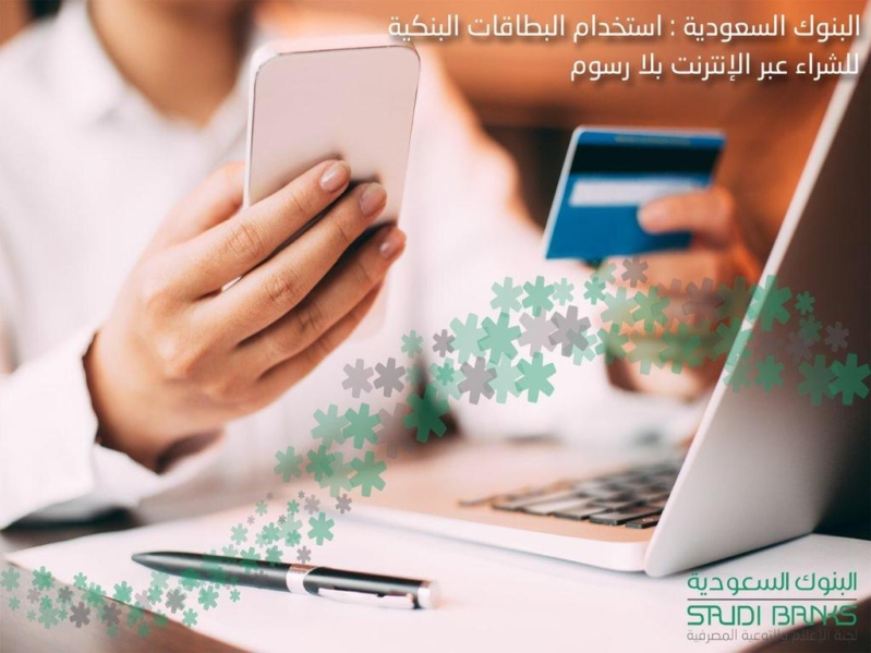 دوام البنوك في رمضان يبدأ اليوم