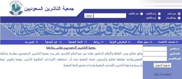 وقع جمعية الناشرين السعوديين