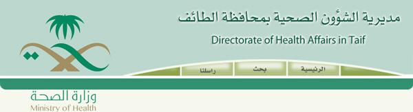 مديرية الشؤون الصحية بمحافظة الطائف