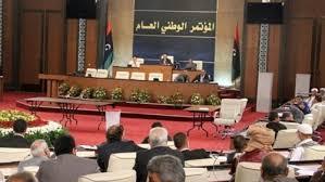 مقر المؤتمر الوطني الليبي العام البرلمان الليبي