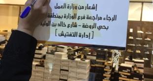 23 مخالفة تأنيث وإغلاق 38 محلا في الرياض