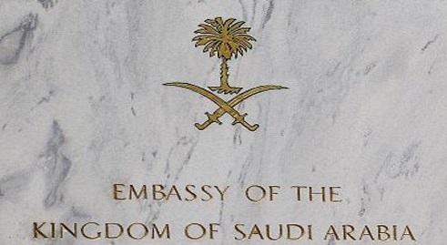 سفارة خادم الحرمين الشريفين - السفارة السعوديه