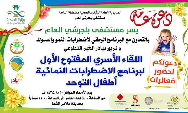 مستشفى بلجرشي العام ينظم اللقاء الأسرى لبرنامج الاضطرابات النمائية - المواطن