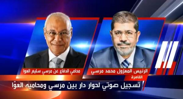 حوار دار بين الرئيس المعزول محمد مرسي، وعضو هيئة الدفاع عنه الدكتور، محمد سليم العوا