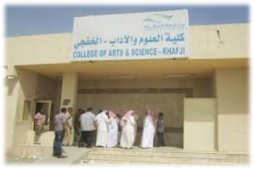 كلية العلوم واﻵداب بمحافظة الخفجي