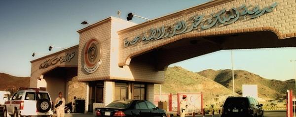 مدينة الملك عبدالعزيز الطبية بجدة