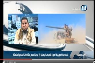 محلل يمنيّ: تحديد سقف زمنيّ لمفاوضات الكويت يكشف عن نوايا الحوثيّ الخبيثة - المواطن