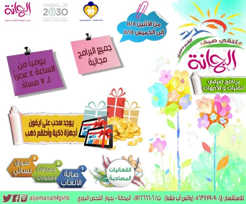 صور ملتقى نادي الجمانه بعسير برعايه المواطن