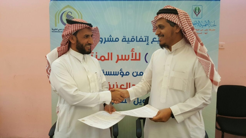 توقيع اتفاقية ما بين جمعيه الراجحي وجمعيه حي الموظفين
