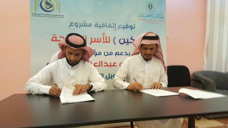 الراجحي الخيرية اتفاق مع وظفين ابها
