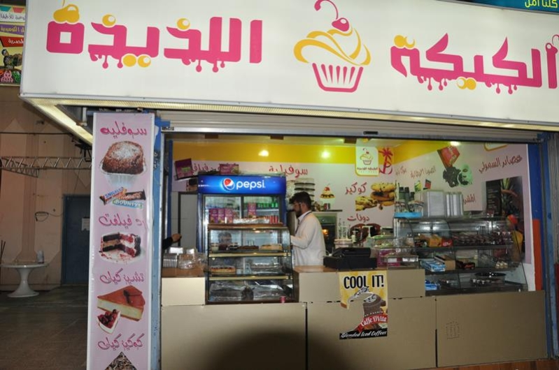 صور لشباب مهرجان التسوق بابها