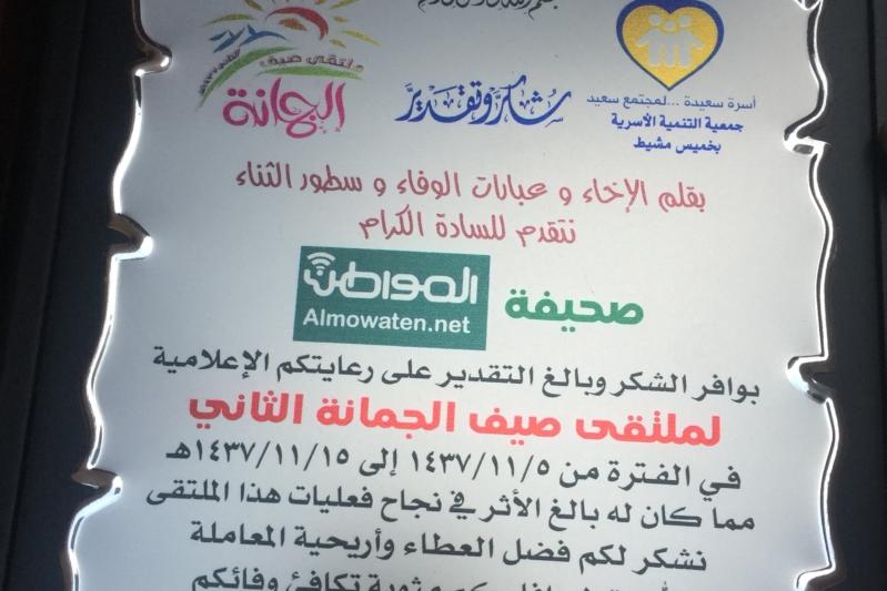 نادي جمانه يكرم المواطن