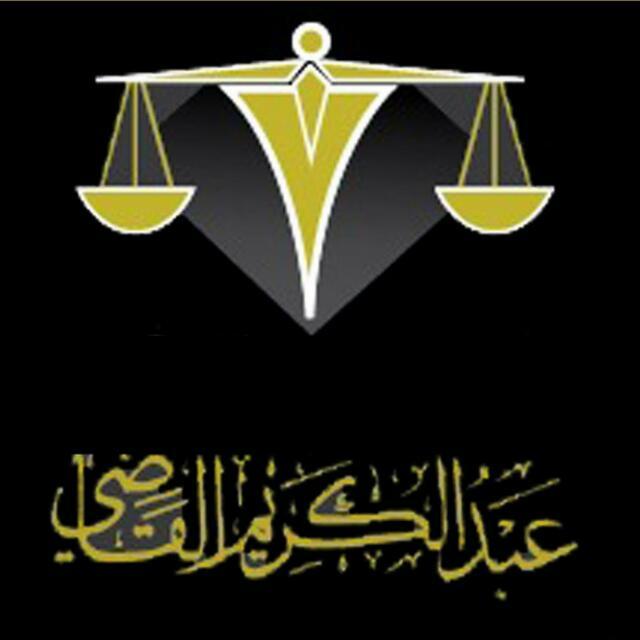 مبادرة القاضي