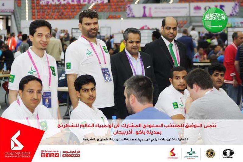 المنتخب السعودي للشطرنج