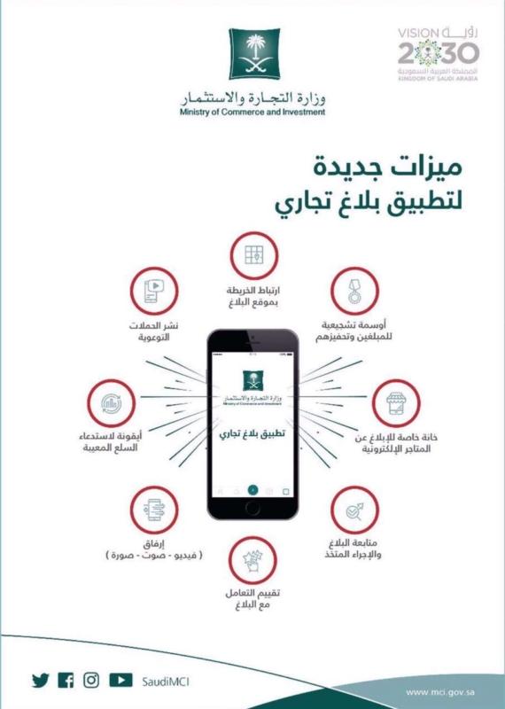 التجارة تدشن تطبيق بلاغ تجاري لحماية المستهلك صحيفة المواطن الإلكترونية