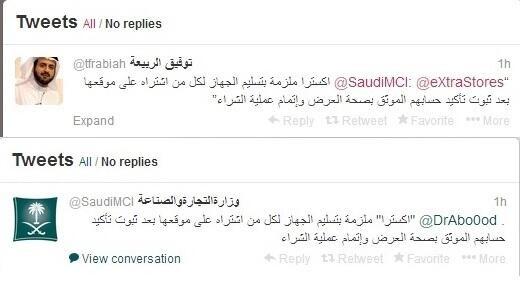 """وزارة التجارة تلزم """"إكسترا"""" بالالتزام بعرض اعتذرت عنه! - المواطن"""