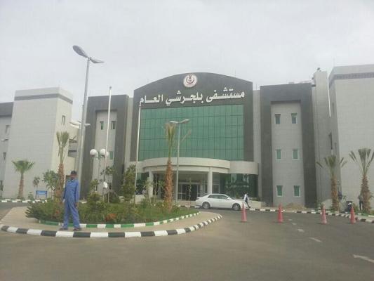 مستشفى بلجرشي للولادة